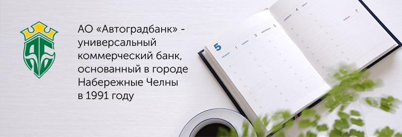 Автоградбанк альметьевск потребительский кредит