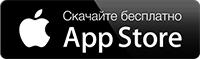 Скачайте бесплатно App Store