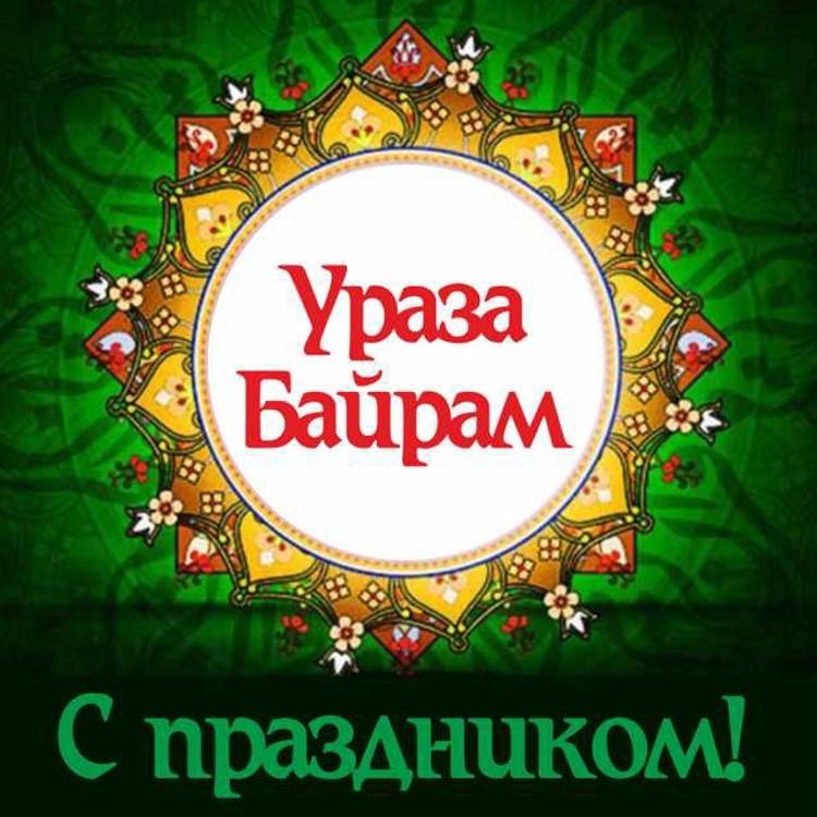 С праздником «Ураза-Байрам»!