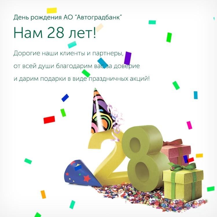 Серия акций «Автоградбанку - 28!»