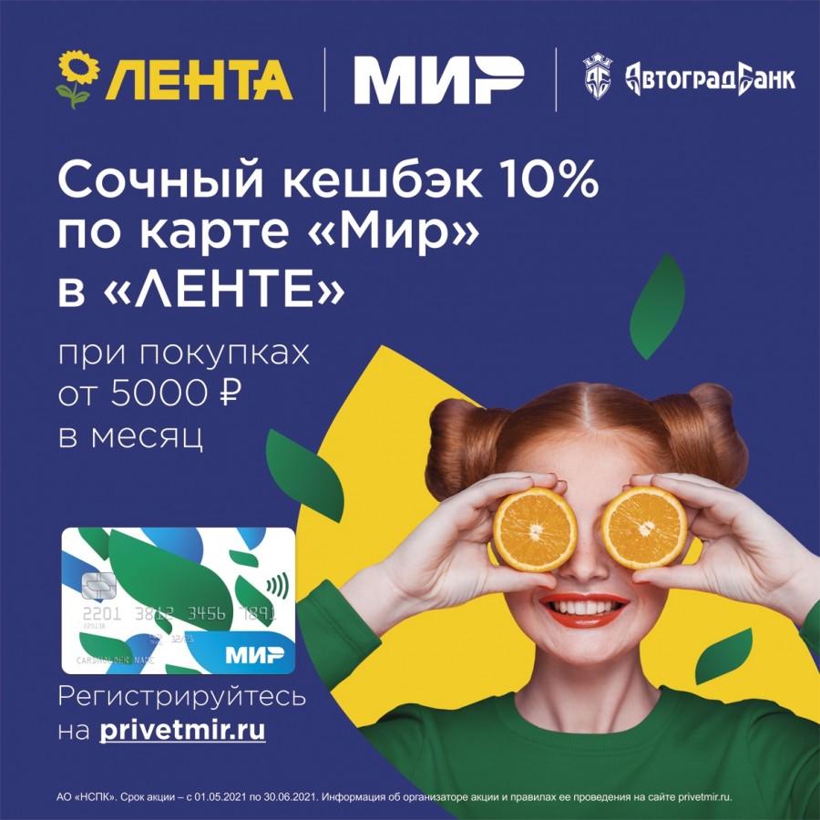 Сочный кешбэк 10% по карте «Мир» в магазинах «ЛЕНТА»!