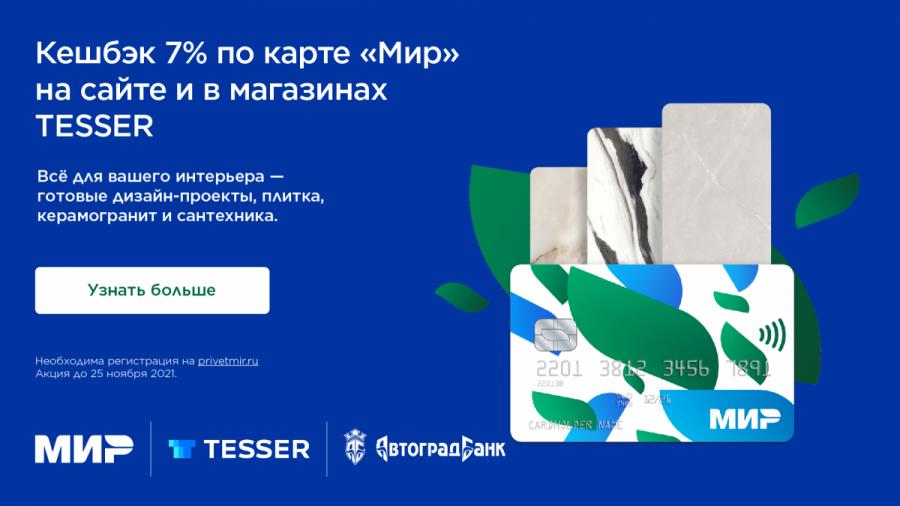 Акция платежной системы МИР с магазином керамогранита, плитки и сантехники TESSER