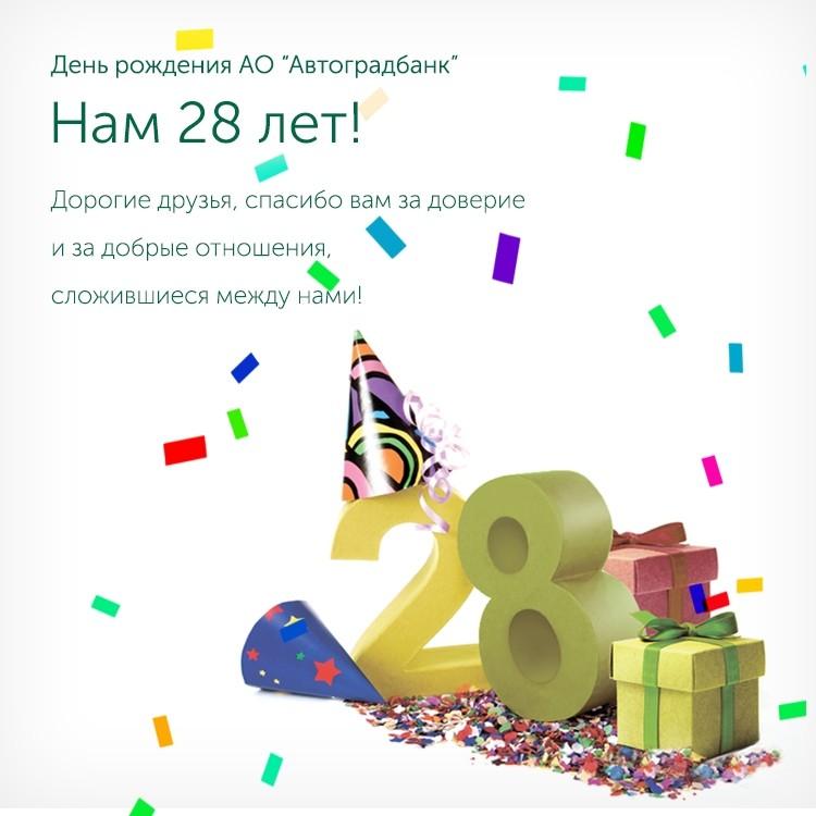 С Днем рождения, Автоградбанк!