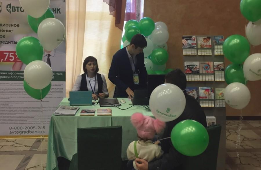 Автоградбанк принял участие в проведении Ярмарки ипотеки и потребительского кредита в Набережных Челнах