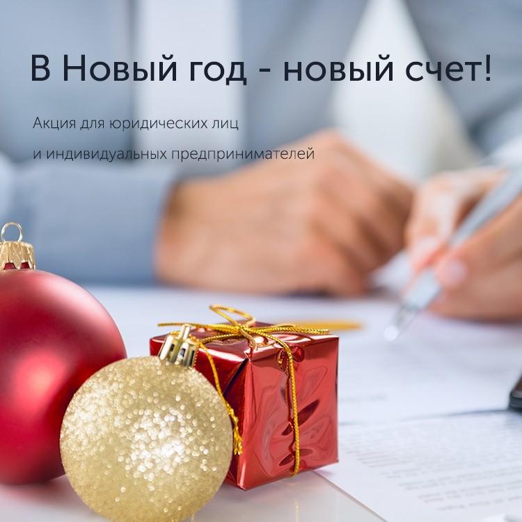 Акция «В Новый год – новый счет!»