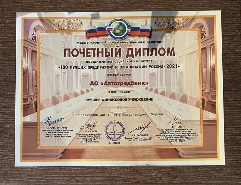 АО «Автоградбанк» вошел в число 100 лучших предприятий и организаций России 2021 года