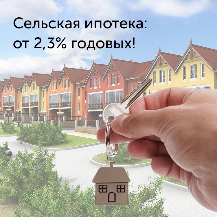 Сельская <a href='/bid/specipoteka100/'>ипотека</a>: от 2,3% годовых