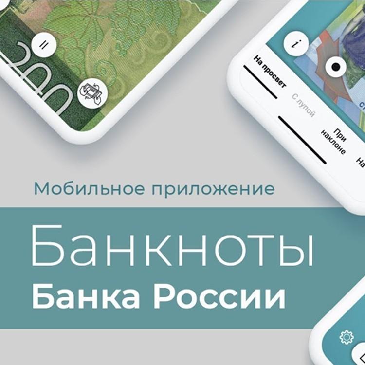 Новая версия мобильного приложения «Банкноты России»