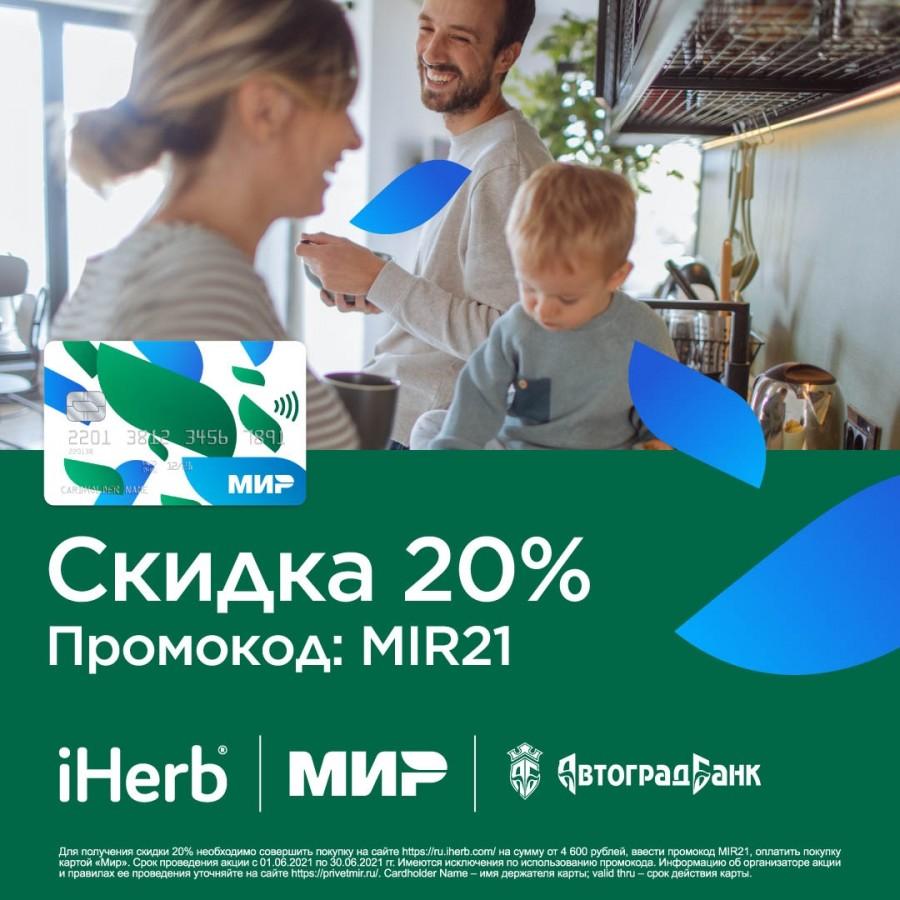Выгодные покупки на iHerb.com по карте «Мир»