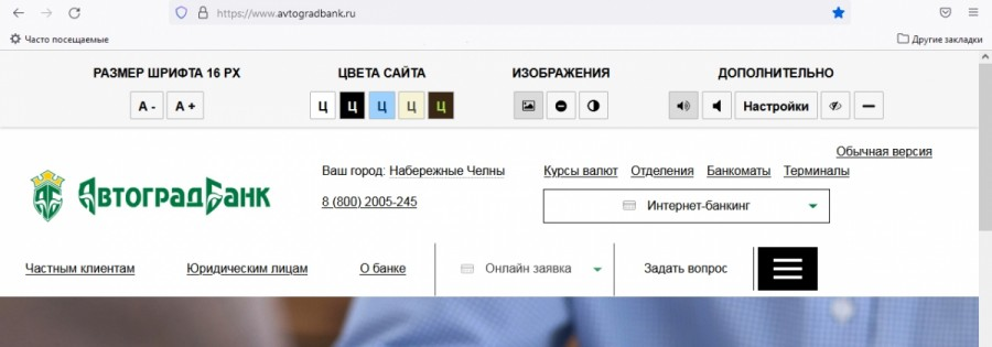 Автоградбанк адаптировал сайт для слабовидящих пользователей