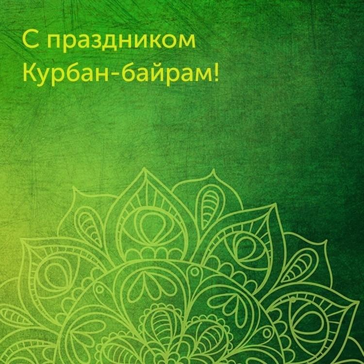 С праздником Курбан-байрам