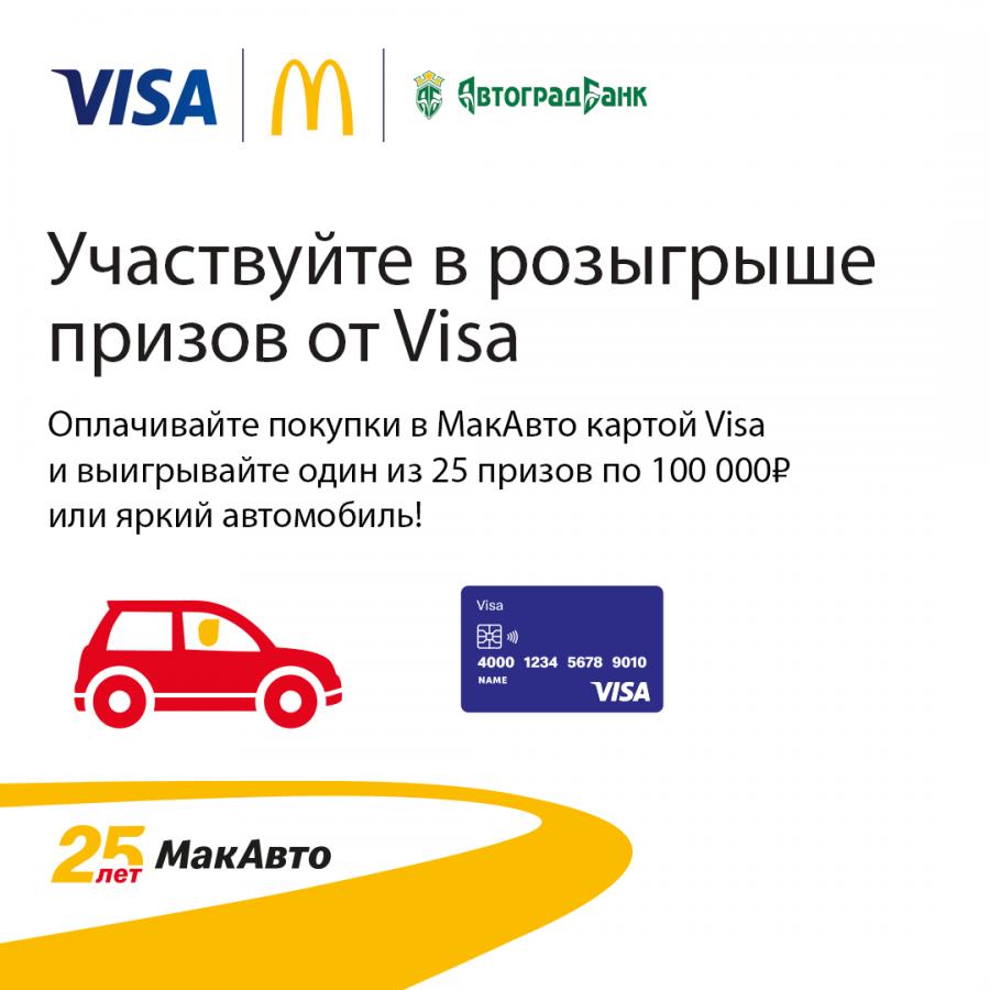 МакАвто отмечает юбилей и разыгрывает призы совместно с Visa