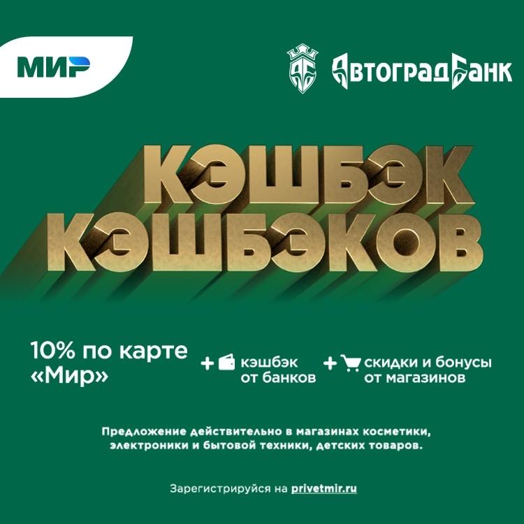 Акция кэшбэк кэшбеков мир кредитная карта кэшбэк альфа