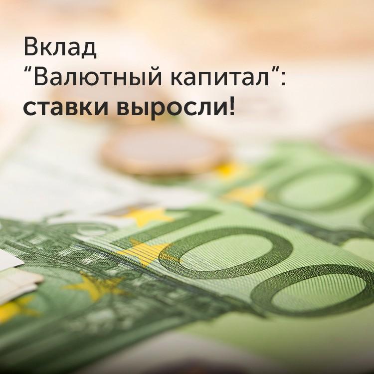 Выросли ставки по <a href='/currency/'>валютному</a> вкладу