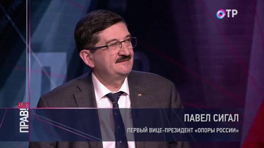 Павел Сигал принял участие в программе ПРАВ!ДА? на ОТР