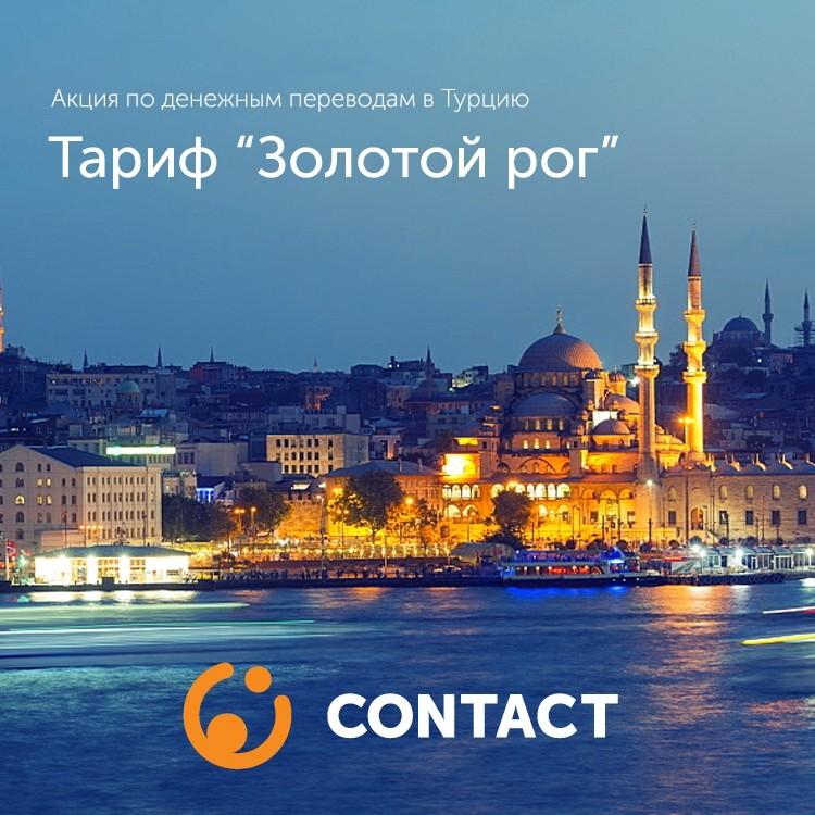 Акция по денежным переводам в Турцию