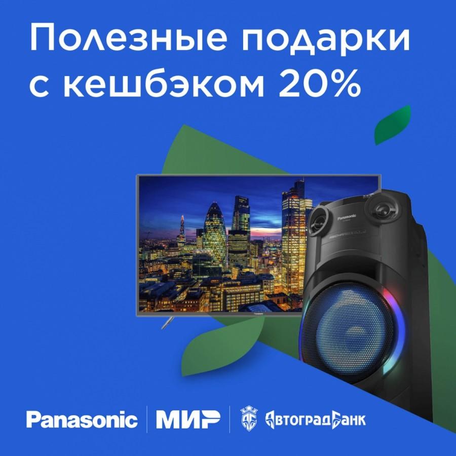 Акция с Panasonic - кешбэк 20% за любые покупки
