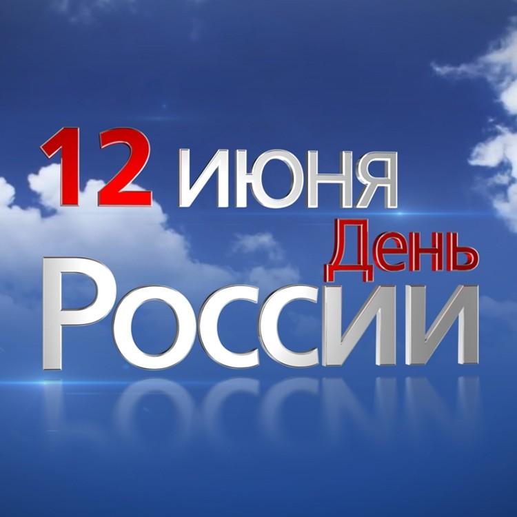 С праздником «День России»!