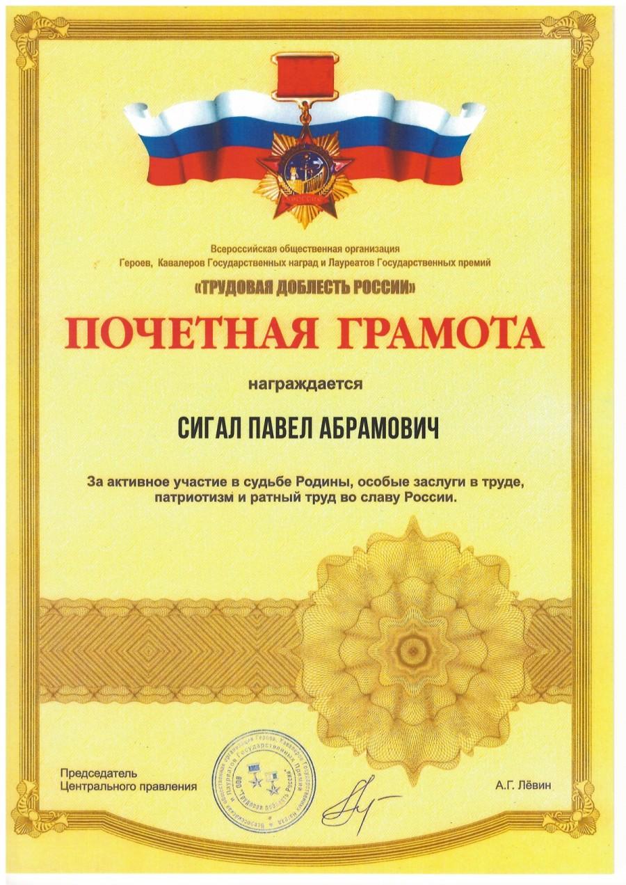 Президент АО «Автоградбанк» награжден Почетной грамотой Всероссийской общественной организации «Трудовая доблесть России»