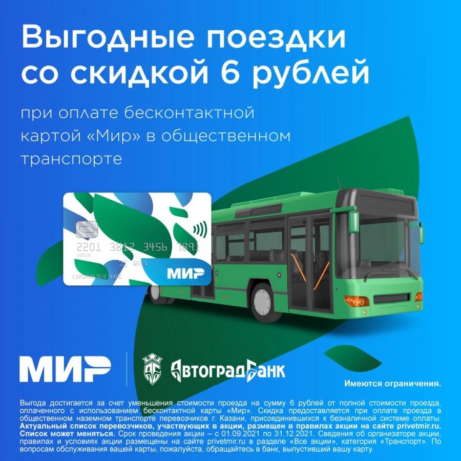 Проезд в Казани выгоднее с картой «Мир»!