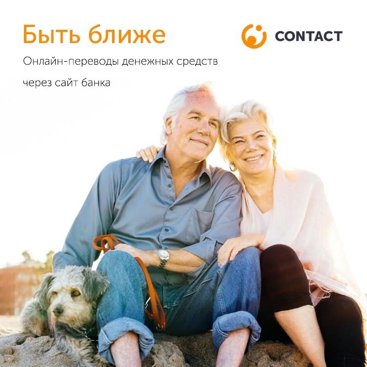 Автоградбанк запустил сервис моментальных денежных переводов онлайн по системе CONTACT