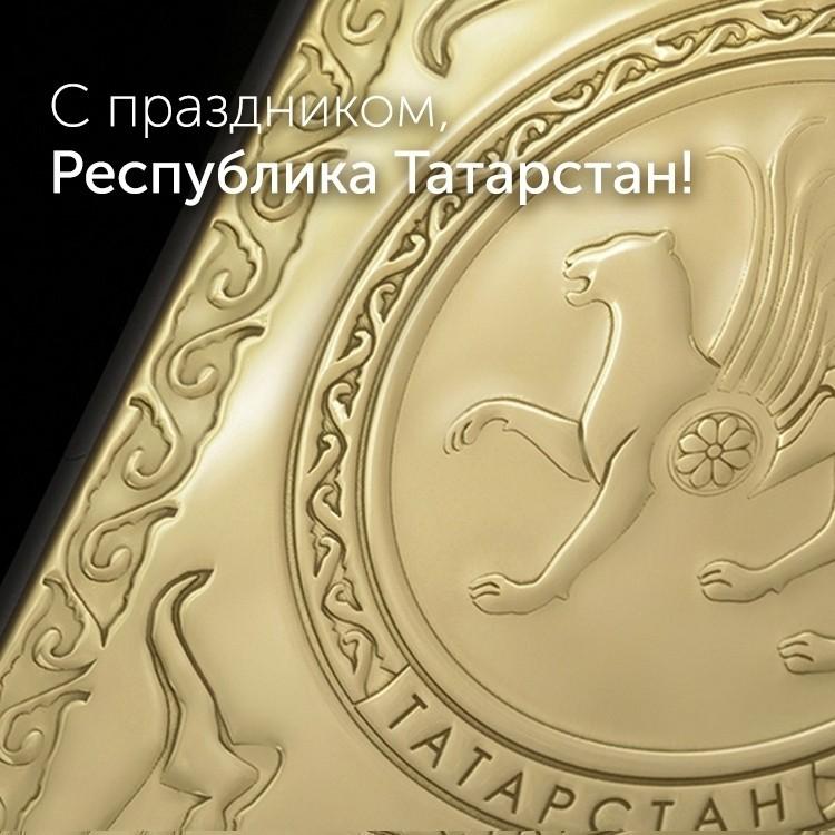 С Днем Республики Татарстан!